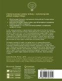 Trening mózgu. 50 zadań wzmacniających lewą i prawą półkulę