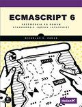 tytuł: ECMAScript 6. Przewodnik po nowym standardzie języka JavaScript autor: Nicholas C. Zakas