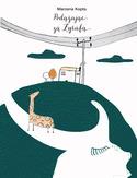 Podążając za żyrafą