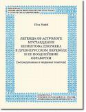 Legenda ob astrologe Mustaeddyne Kitofa Dzeržeka v drevnerusskom perevode i ee pozdnejie obrabotki (issledovanie i izdanie tekstov)