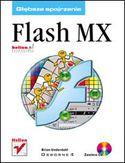 Księgarnia Flash MX. Głębsze spojrzenie