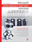 Księgarnia Microsoft Windows Server 2003/2008. Bezpieczenstwo środowiska z wykorzystaniem Forefront Security