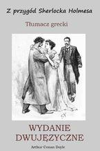 WYDANIE DWUJĘZYCZNE - Z przygód Sherlocka Holmesa. Tłumacz grecki