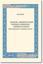 «Vtoroj» drevnerusskij perevod Apofegmat Benâša Budnogo Issledovanie i izdanie teksta