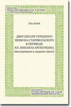 Dvor cesarja tureckogo Shimona Starovol'skogo v perevode kn. Mikhaila Kropotkina (issledovanie i izdanie teksta)