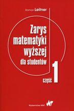 Okładka książki Zarys matematyki wyższej dla studentów Część 1