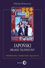 Japoński dramat telewizyjny