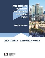 Współczesne dylematy zarządzania rozwojem miast