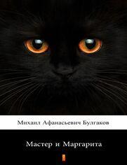 . Mistrz i Małgorzata