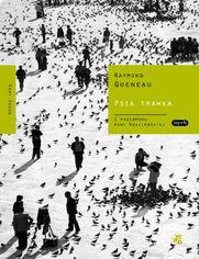 Psia trawka - Raymond Queneau
