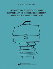 Языковые механизмы комизма в произведениях Михаила Жванецкого