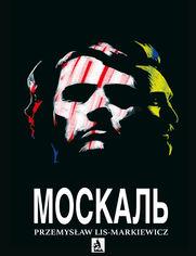 Москаль