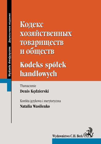 Okładka książki/ebooka Kodeks spółek handlowych. Wydanie dwujęzyczne rosyjsko-polskie