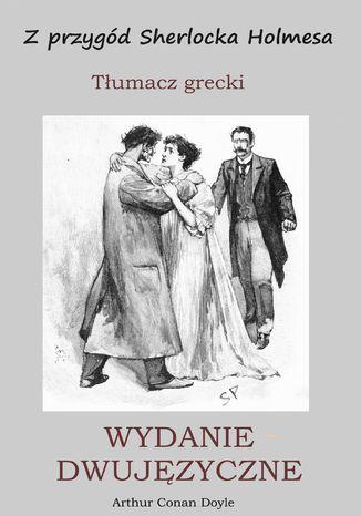 Okładka książki/ebooka WYDANIE DWUJĘZYCZNE - Z przygód Sherlocka Holmesa. Tłumacz grecki