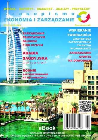 Okładka książki Ekonomia i Zarządzanie nr 3/ 2015 ISSN 2084-963X