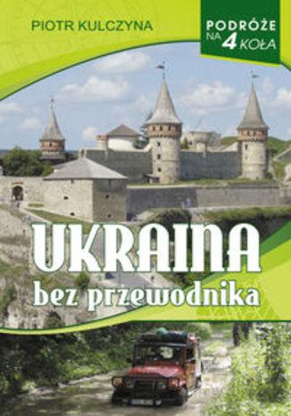 Okładka książki/ebooka Ukraina bez przewodnika