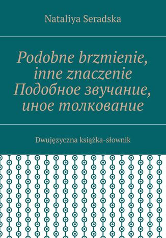 Okładka książki/ebooka Podobne brzmienie, inne znaczenie ???????? ????????, ???? ??????????