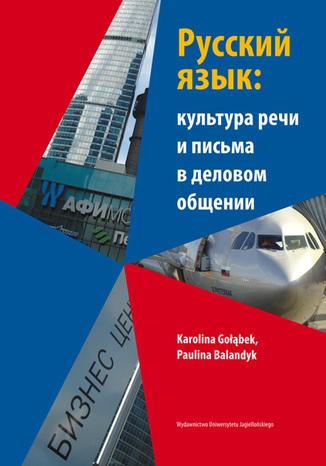 Okładka książki/ebooka Język rosyjski w ustnej i pisemnej komunikacji biznesowej