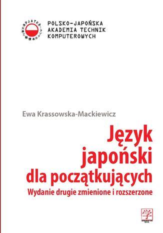Okładka książki/ebooka Język japoński dla początkujących. Wydanie drugie zmienione i rozszerzone