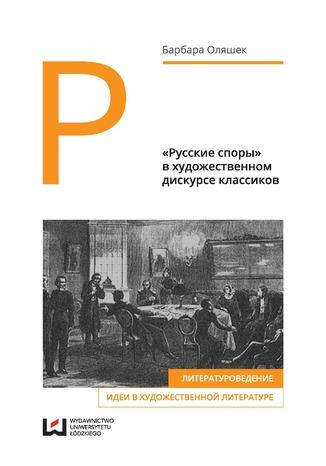 Okładka książki/ebooka «Русские споры» в художественном дискурсе классиков