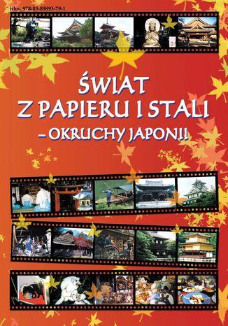 Okładka książki ŚWIAT Z PAPIERU I STALI. Okruchy Japonii