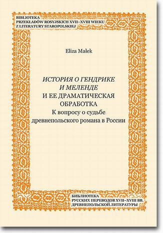 Okładka książki Istoriâ o Gendrike i Melende i ee dramatičeskaâ obrabotka