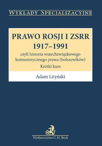 Okładka książki Prawo Rosji i ZSRR 1917-1991 czyli historia wszechzwiązkowego komunistycznego prawa (bolszewików)