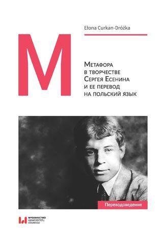 Okładka książki Метафора в творчестве Сергея Есенина и ее перевод на польский язык