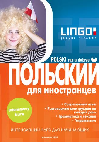 Okładka książki/ebooka Polski raz  a dobrze wersja rosyjska