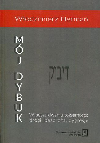Okładka książki/ebooka Mój Dybuk. W poszukiwaniu tożsamości: drogi, bezdroża, dygresje