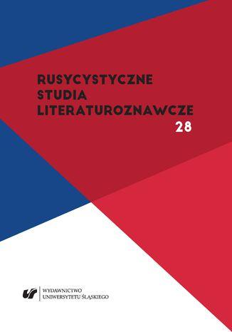 Okładka książki Rusycystyczne Studia Literaturoznawcze. T. 28: Praktyki postkolonialne w literaturze rosyjskiej
