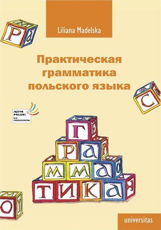 Okładka książki/ebooka Praktyczna gramatyka języka polskiego Практическая грамматика польскогo