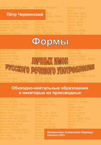 Formy licznych imien russkogo rieczewogo upotrieblenija. Obichodno-niejtralnyje obrazowanija i niekotoryje ich proizwodnyje