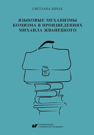 Okładka książki Языковые механизмы комизма в произведениях Михаила Жванецкого