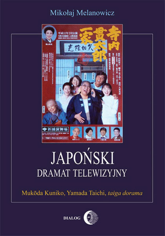 Okładka książki Japoński dramat telewizyjny