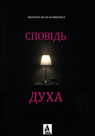Okładka książki/ebooka Сповідь Духа
