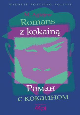 Okładka książki Romans z kokainą. ????? ? ????????