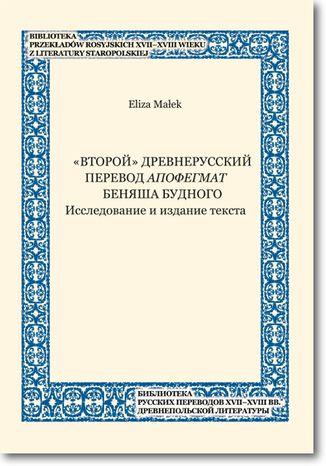 Okładka książki/ebooka «Vtoroj» drevnerusskij perevod Apofegmat Benâša Budnogo Issledovanie i izdanie teksta