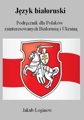 Okładka książki Język białoruski. Podręcznik dla Polaków zainteresowanych Białorusią i Ukrainą