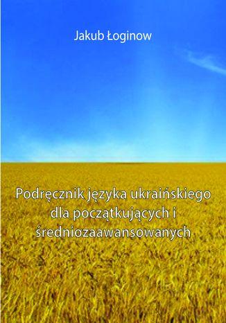 Okładka książki Podręcznik języka ukraińskiego dla początkujących i średniozaawansowanych