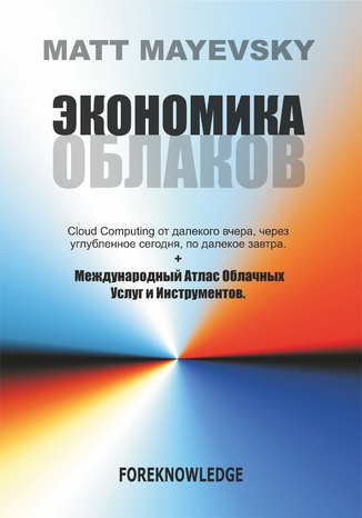 Okładka książki Экономика Облаков