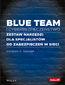 Blue team i cyberbezpieczeństwo. Zestaw narzędzi dla specjalistów od zabezpieczeń w sieci
