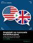 Angielski na rozmowie kwalifikacyjnej. Kurs video. Kompleksowe przygotowanie do procesu rekrutacyjnego