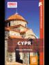 Cypr. Wyspa Afrodyty. Przewodnik rekreacyjny. Wydanie 1