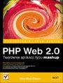 PHP Web 2.0. Tworzenie aplikacji typu mashup - Shu-Wai Chow