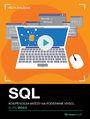 SQL. Kurs video. Kompendium wiedzy na podstawie MySQL