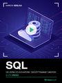 SQL. Kurs video. Od zera do bohatera. Odczytywanie danych