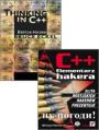 Thinking in C++. Edycja polska. C++. Elementarz hakera - Bruce Eckel, Michael Flenov